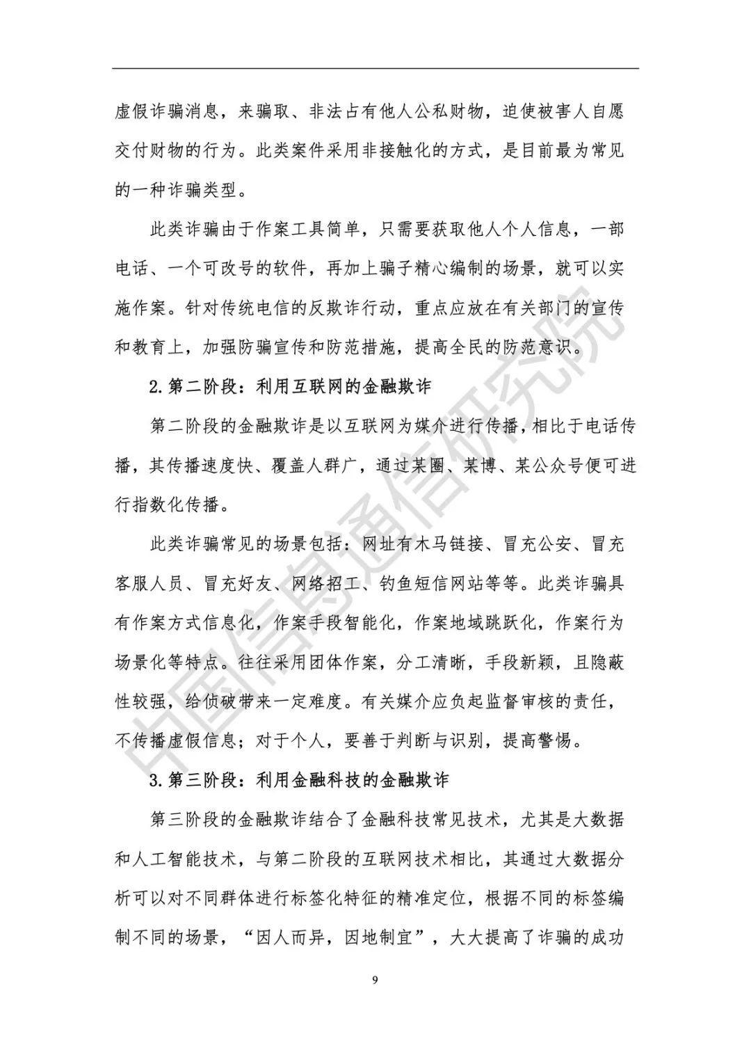 腾讯&中国信通院:数字金融反欺诈洞察与攻略
