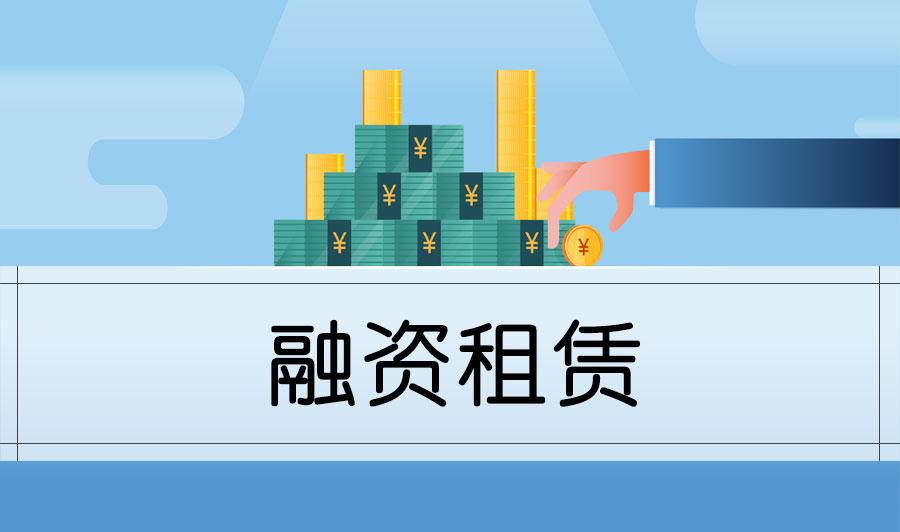 """融资租赁行业精选报告<span style=""""color:#D80000"""">(23份)</span>"""
