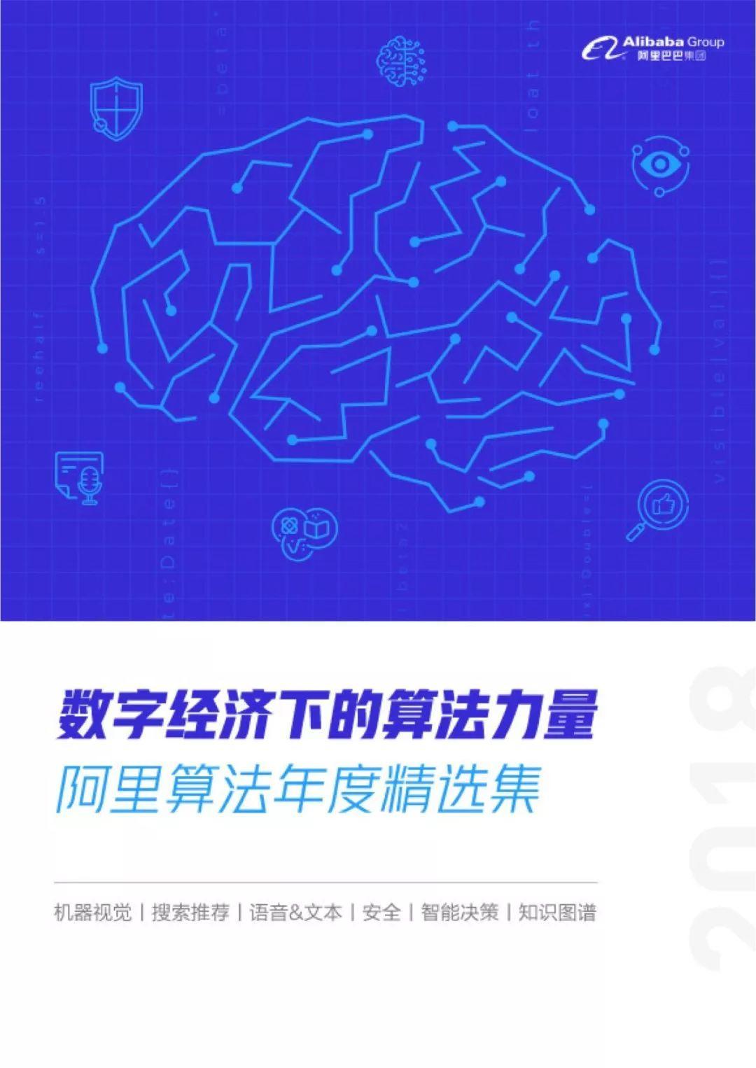 数字经济下的算法力量:阿里算法年度精选集(329页)
