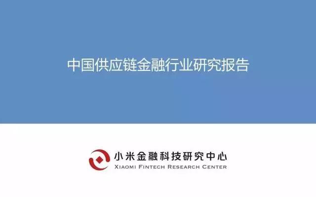小米金研:中国供应链金融行业研究报告