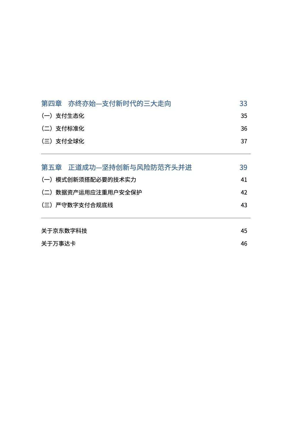 """京东数科:数字支付——""""小支付""""成就""""大时代"""""""