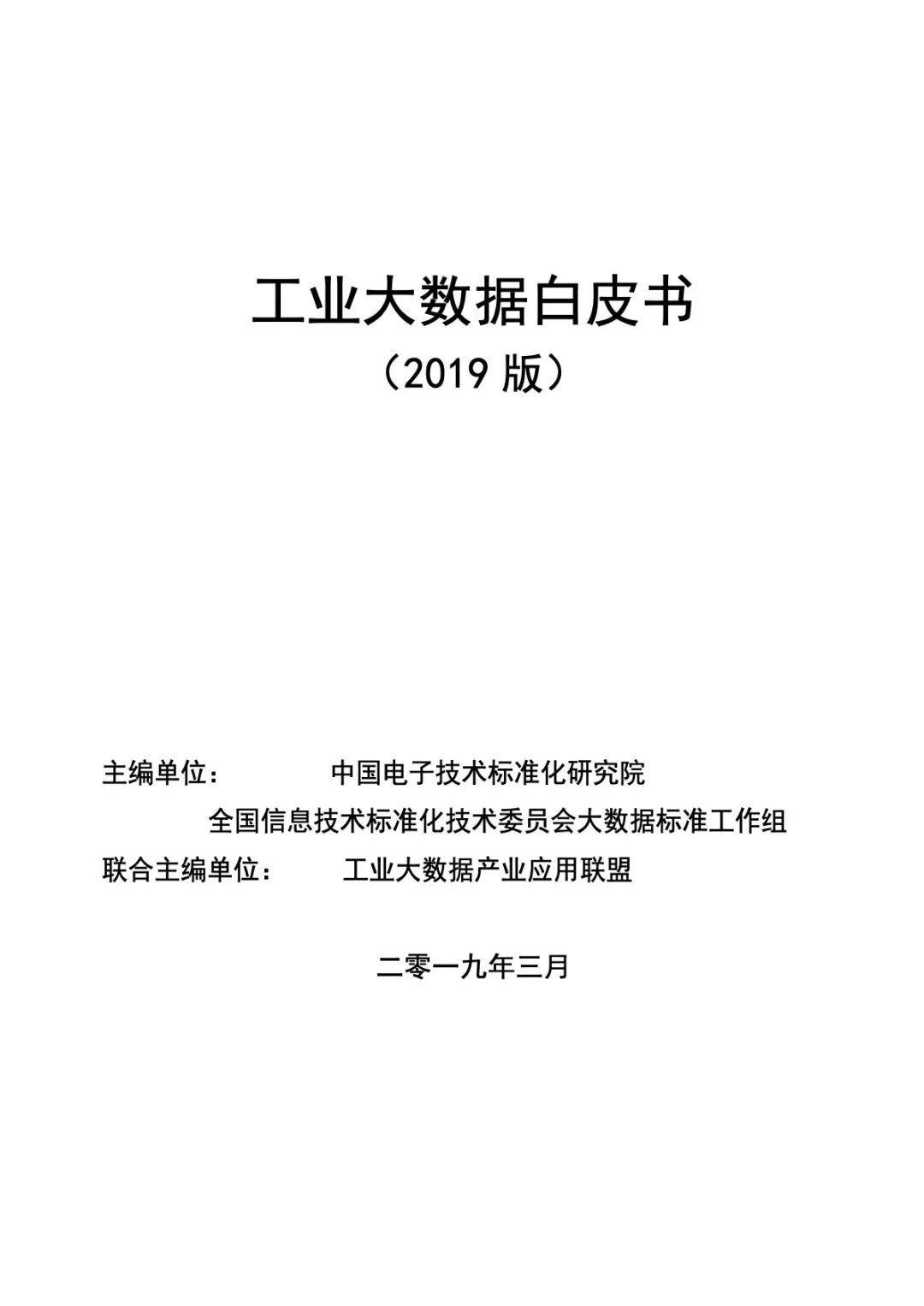 工业大数据白皮书(2019版)