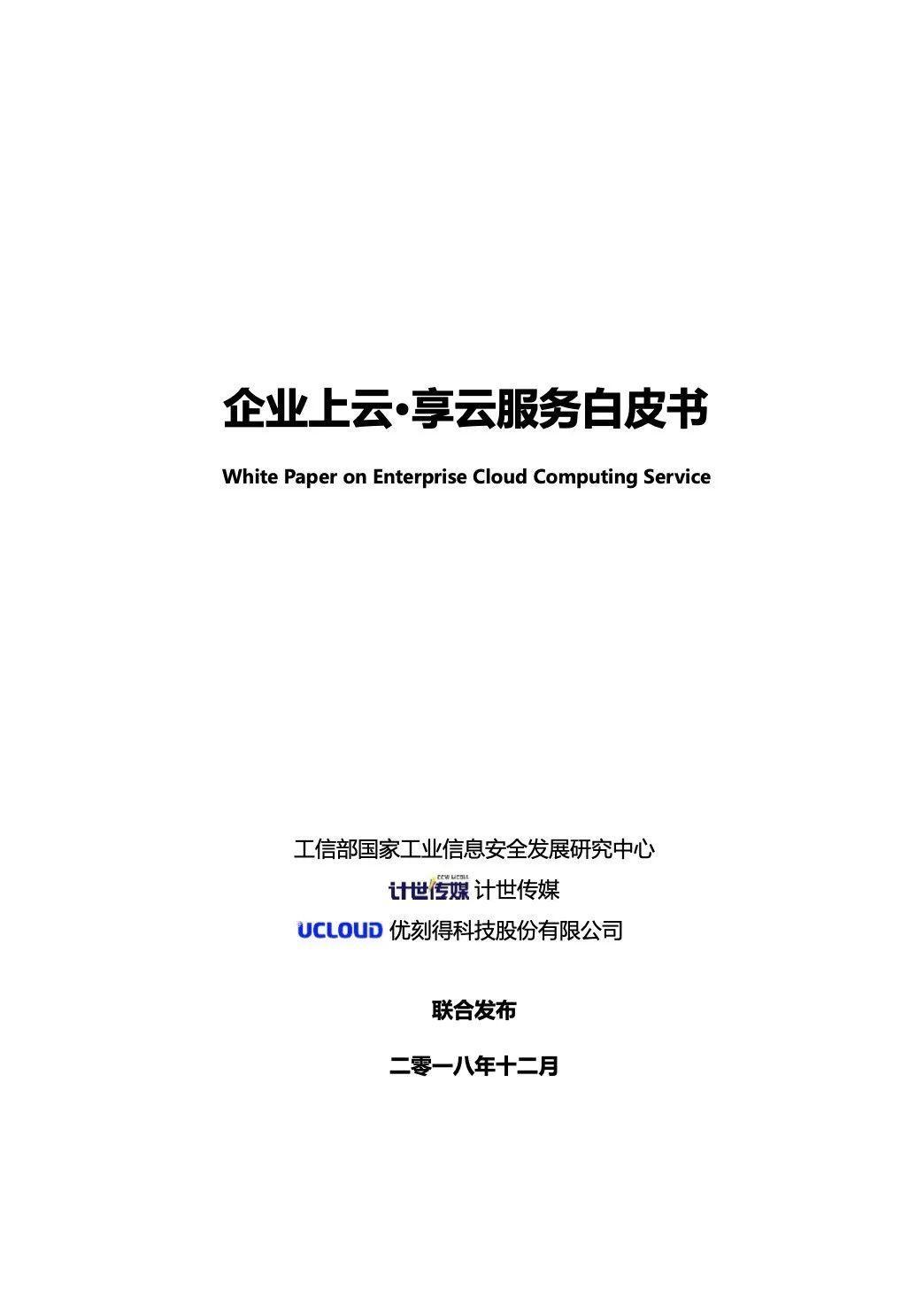 工信部:企业上云享云服务白皮书