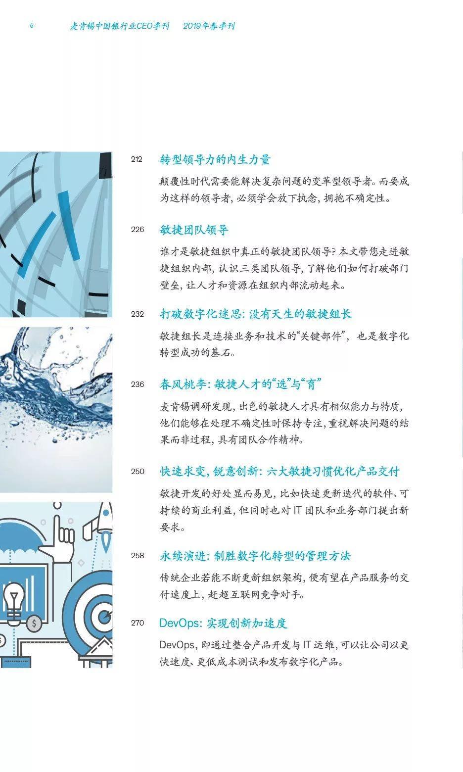 麦肯锡中国银行业CEO季刊2019年春季刊——敏捷银行打破边界组织创新