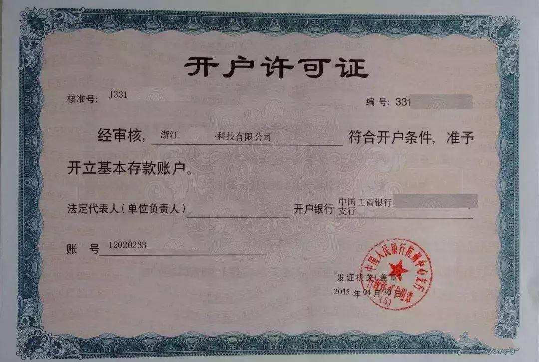 4月28日起,多地全面取消企业银行账户许可!