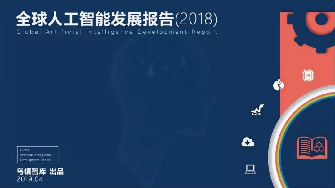 2018全球人工智能发展报告