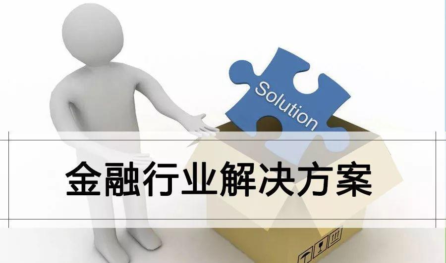 某公司金融行业系列产品解决方案