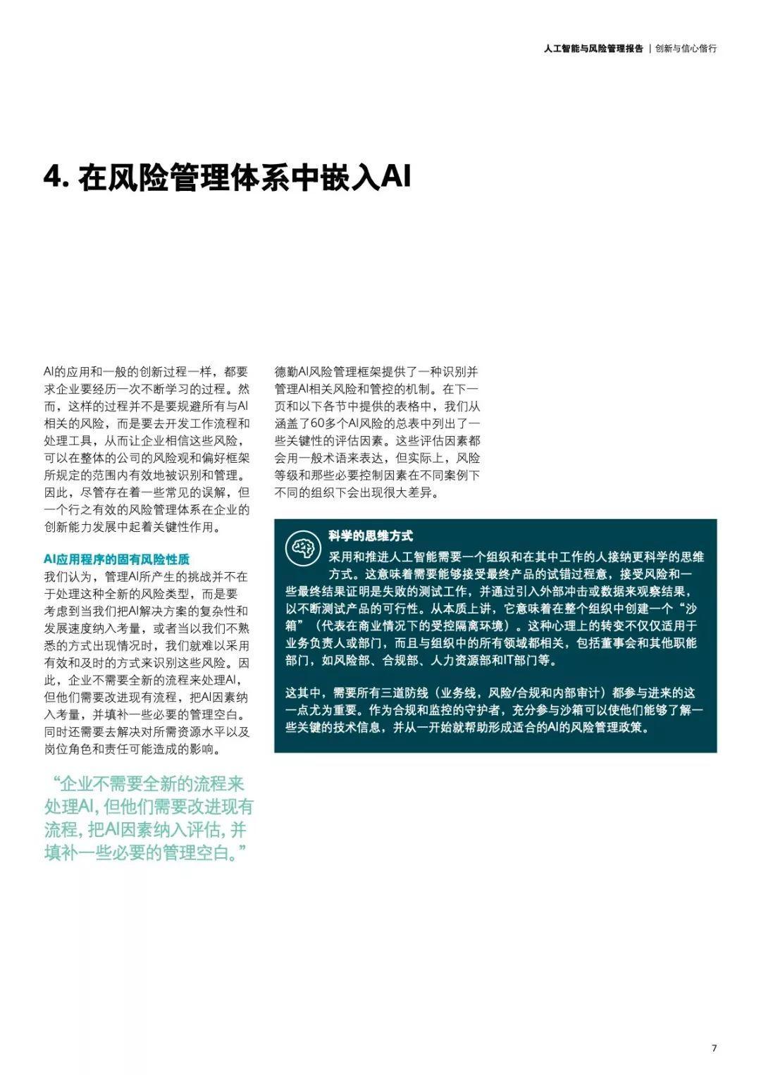 德勤:人工智能与风险管理报告