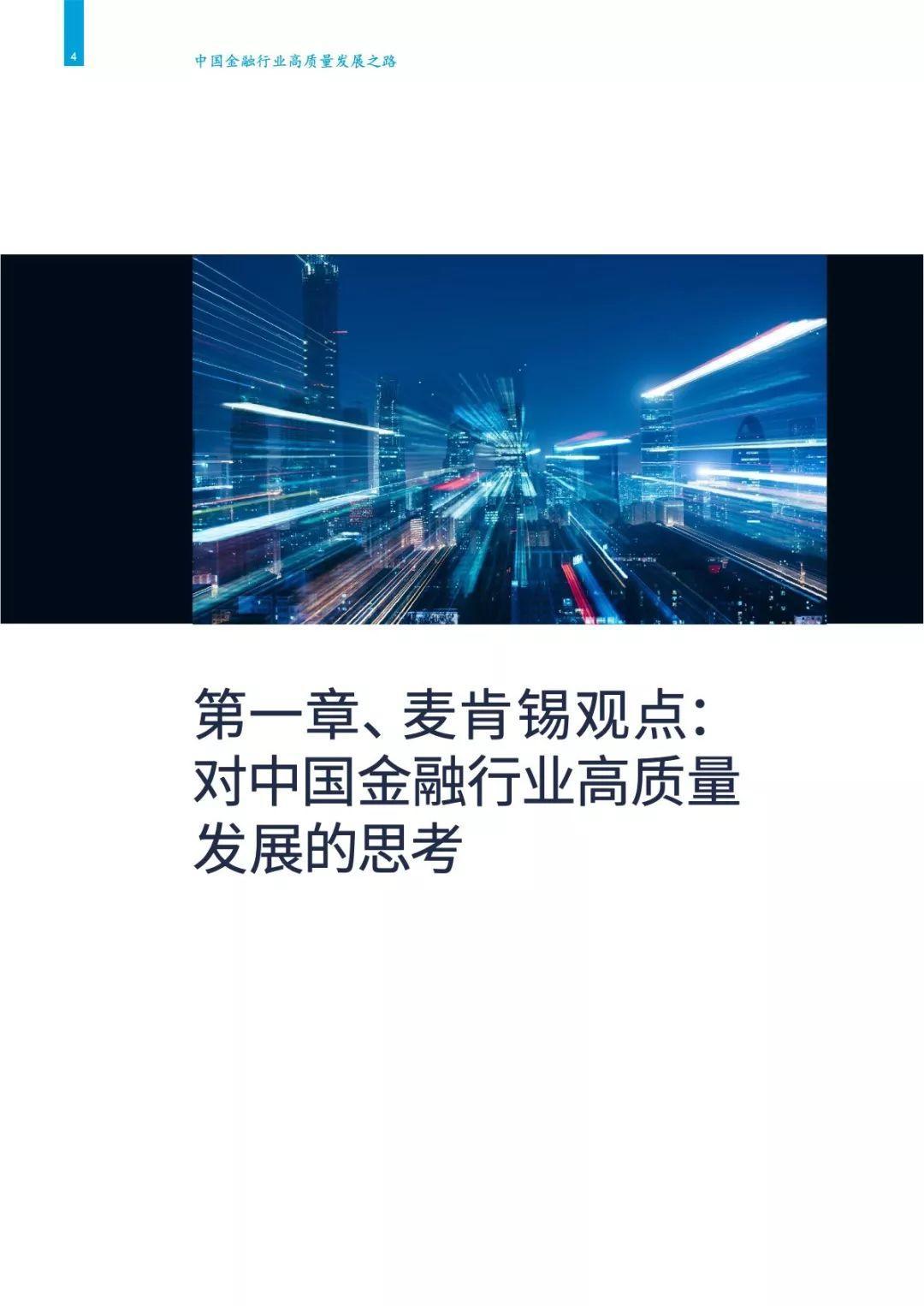 麦肯锡:2019中国金融行业高质量发展之路
