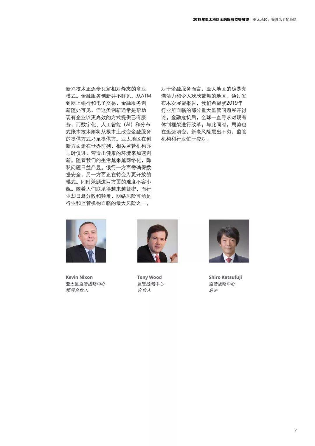 德勤:2019年亚太地区金融服务监管展望——信任、科技和变革
