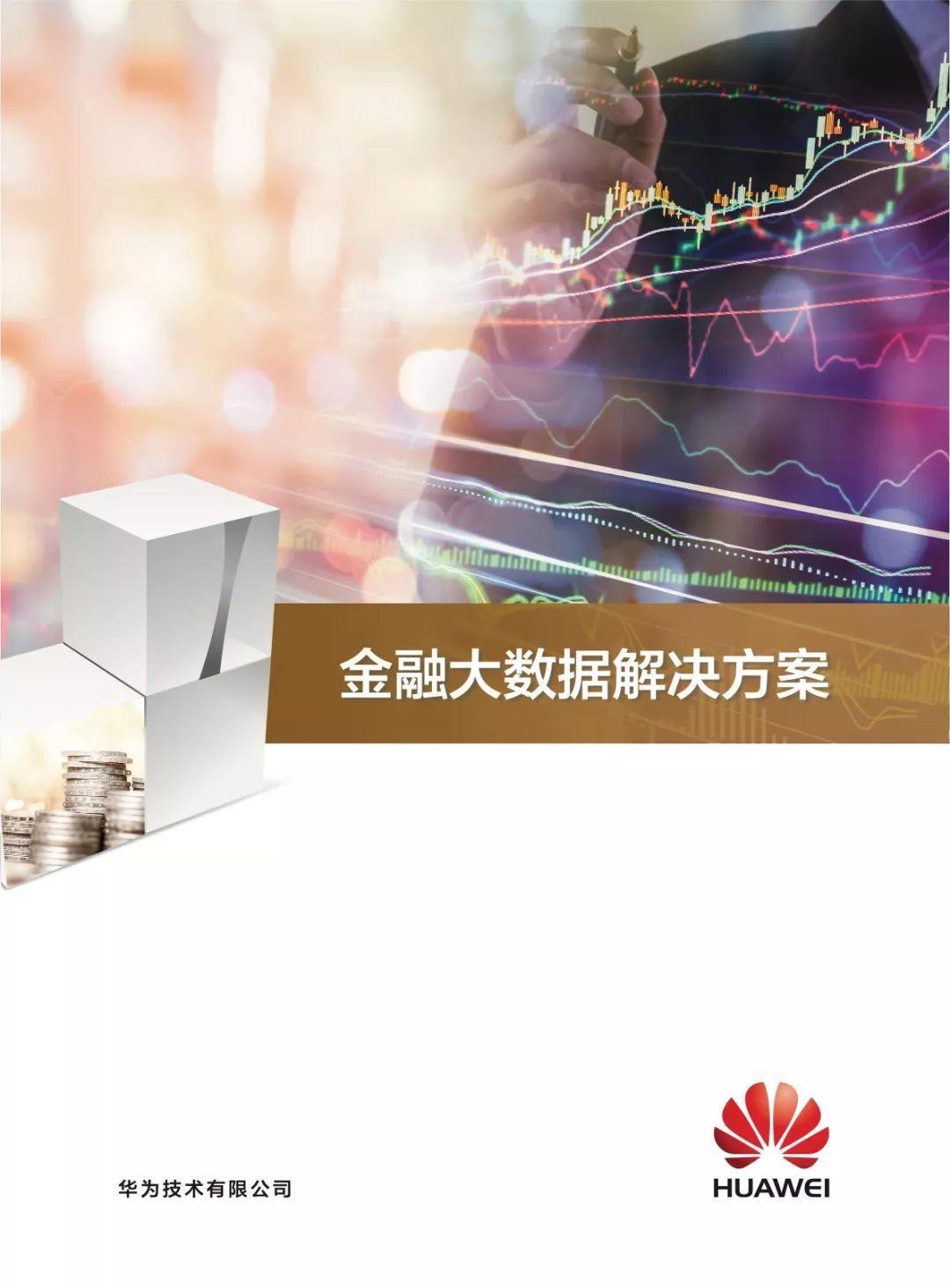 华为金融大数据解决方案