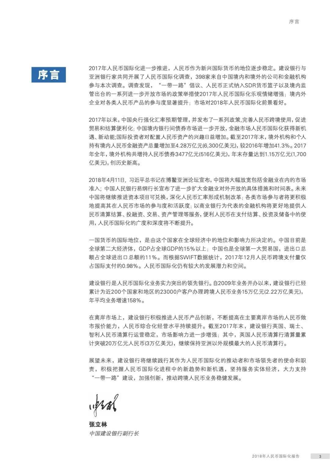 建设银行:2018年人民币国际化报告