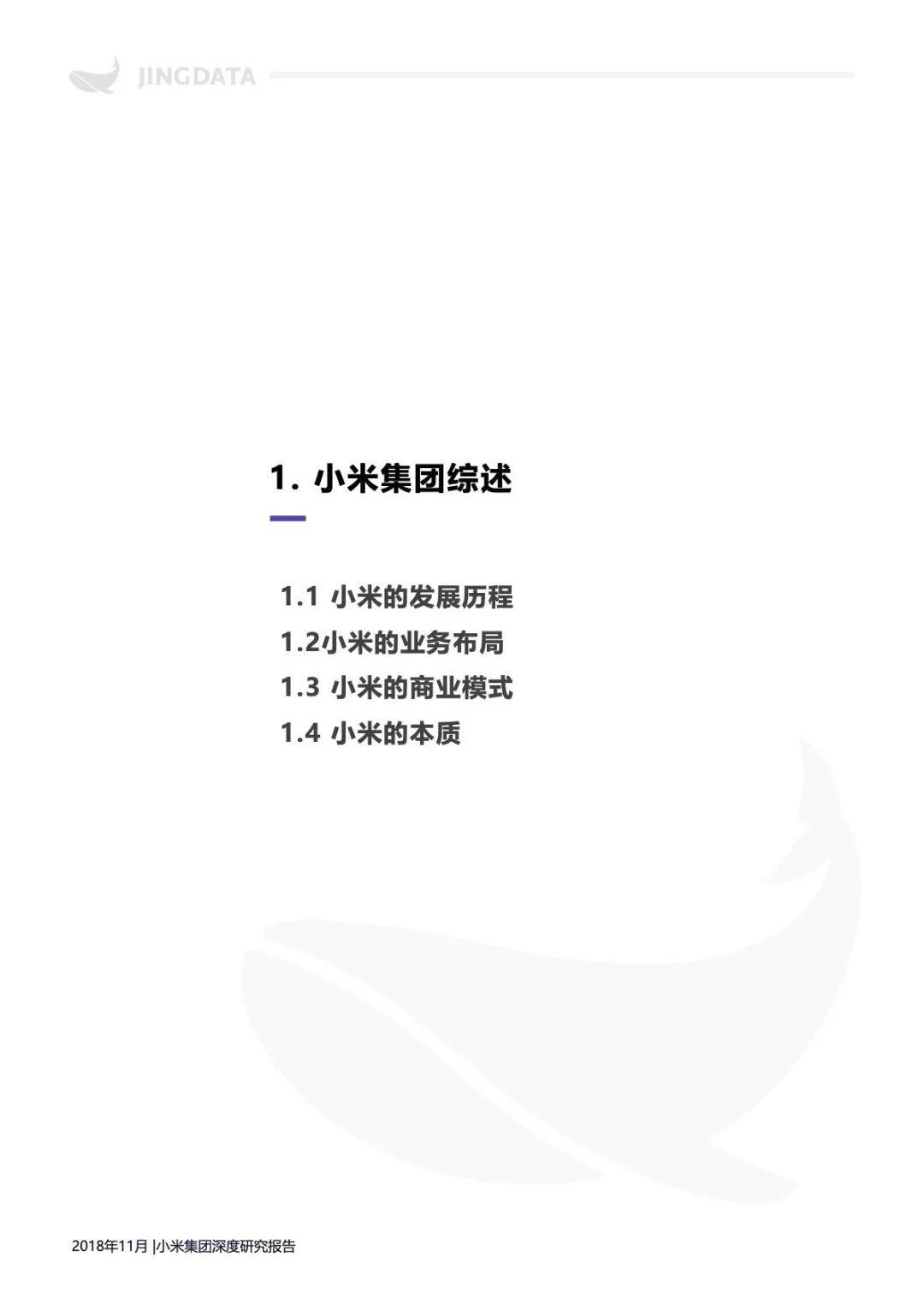 鲸准研究院:小米集团深度研究报告