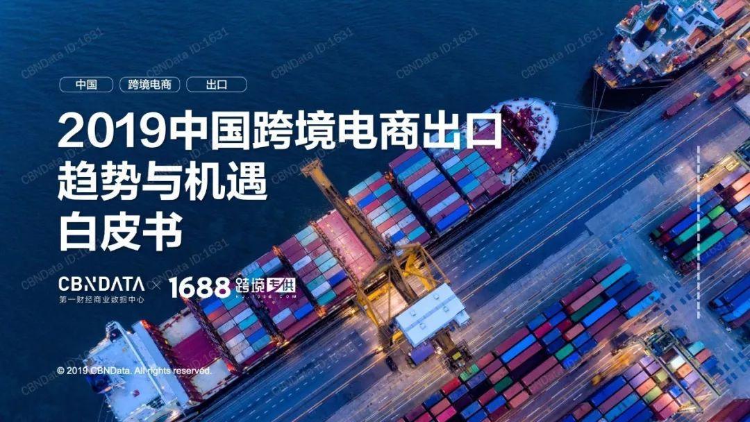 CBNData:2019中国跨境电商出口趋势与机遇白皮书