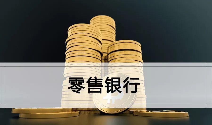 零售银行研究报告精选