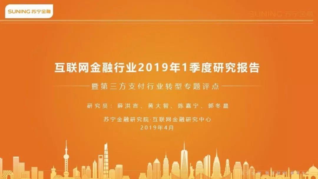 互联网金融行业2019年1季度研究报告暨第三方支付行业转型专题评点