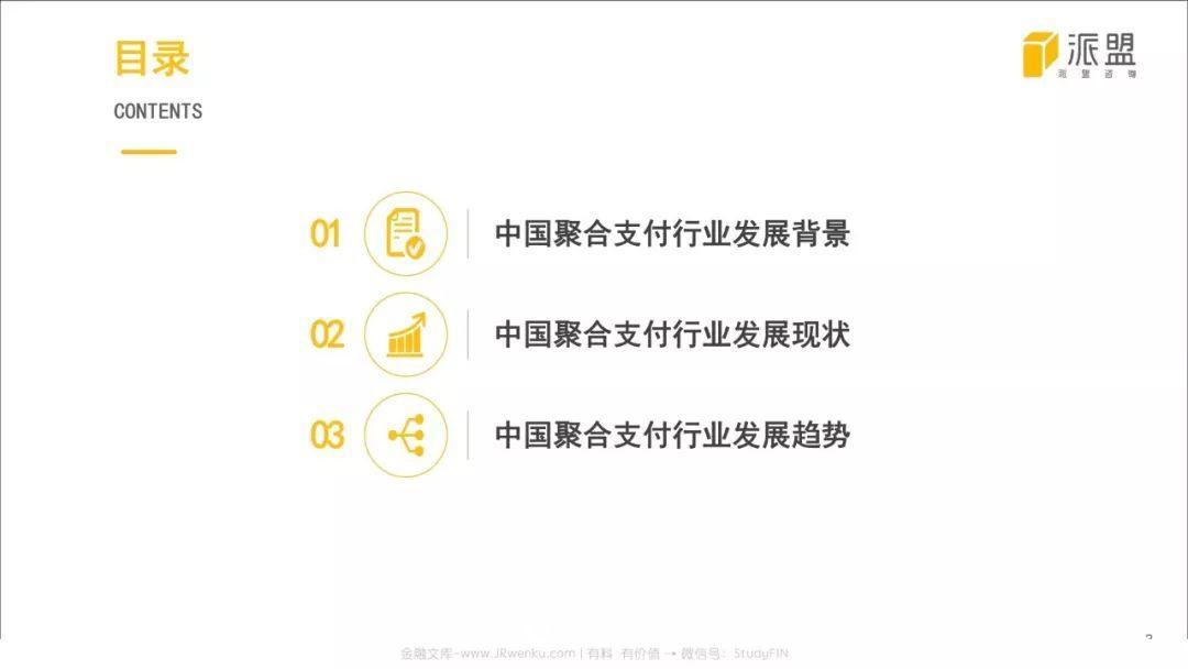 2018中国聚合支付行业发展报告