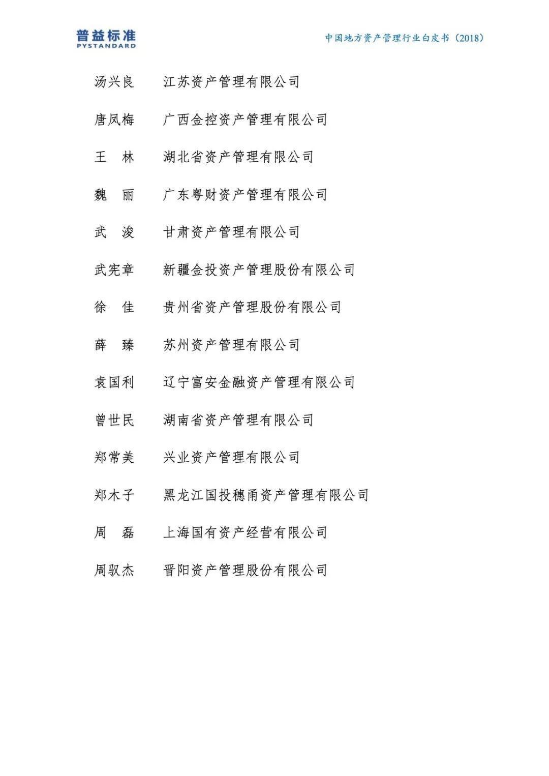 普益标准:2018中国地方资产管理行业白皮书