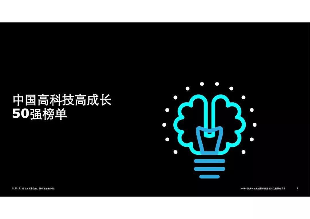 德勤:2018中国高科技高成长50强暨明日之星年度报告