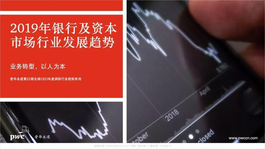 普华永道:2019年银行及资本市场行业发展趋势