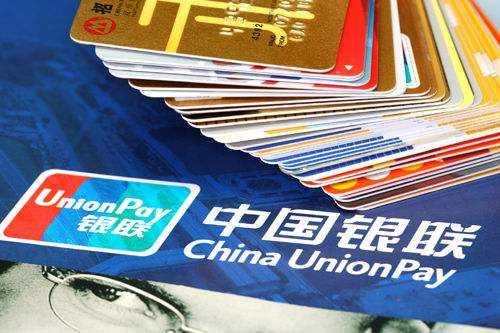 """中国银联发布《中国银行卡产业发展报告<span style=""""color:#D80000"""">(2019)》"""