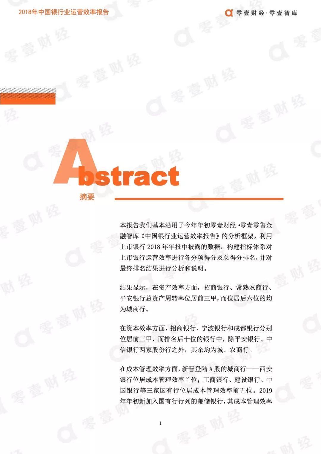 零壹智库:2019年中国银行业运营效率报告