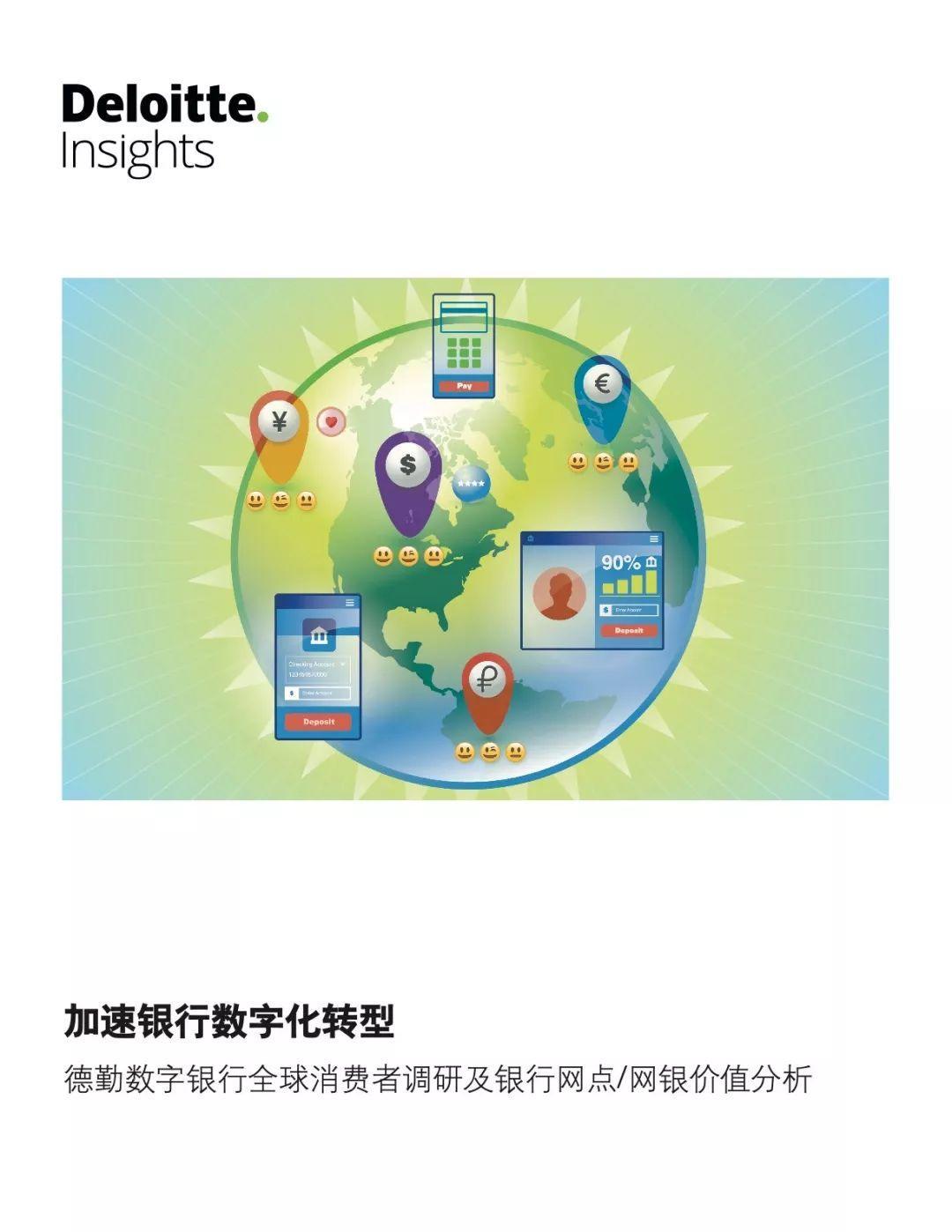 德勤:数字银行全球消费者调研及银行网点、网银价值分析