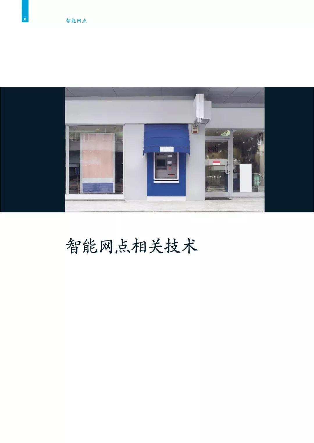 银行智能网点研究报告