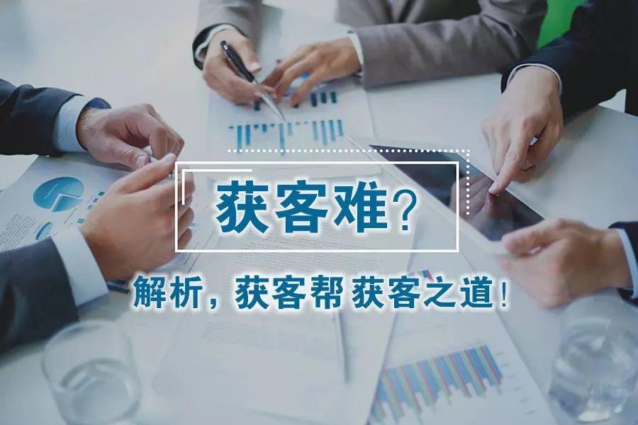 B2B企业如何打破增长瓶颈,实现高效获客转化?