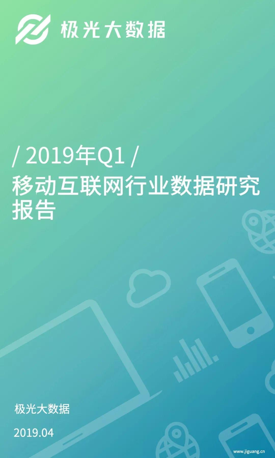 极光大数据:2019年Q1移动互联网行业数据研究报告