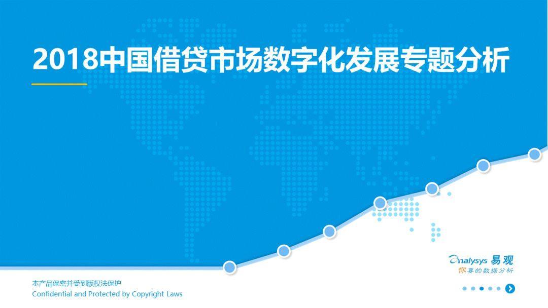 易观:2018中国借贷市场数字化发展专题分析
