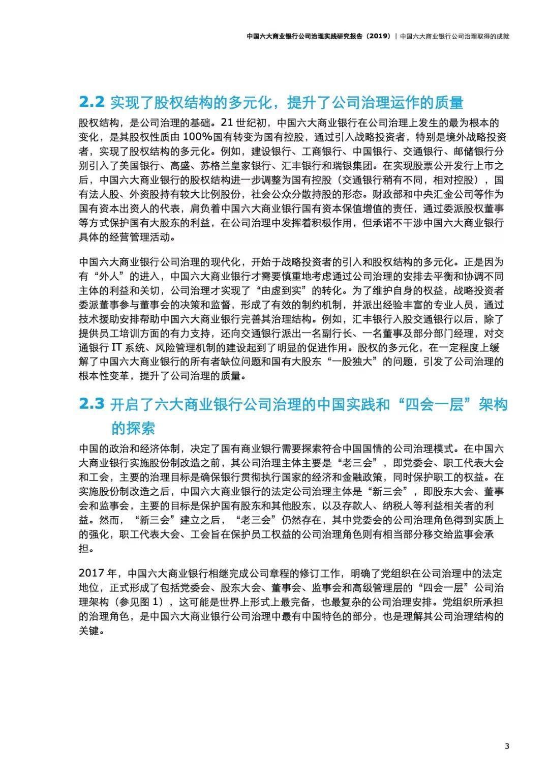 德勤:中国六大商业银行公司治理实践研究报告——大国大行新治理