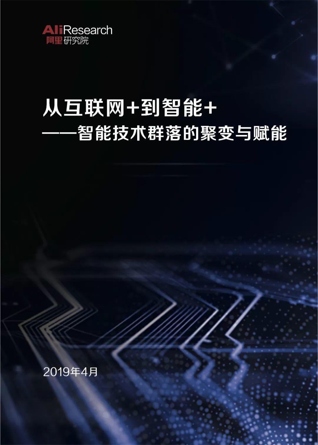 阿里研究院:从互联网+到智能+——智能技术群落的聚变与赋能