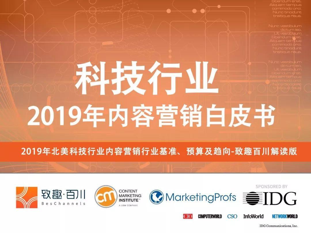 2019年科技行业内容营销白皮书