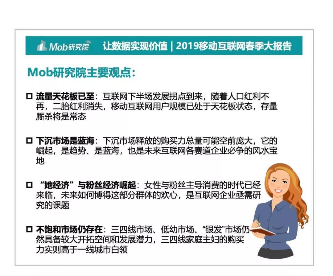 2019中国移动互联网春季大报告