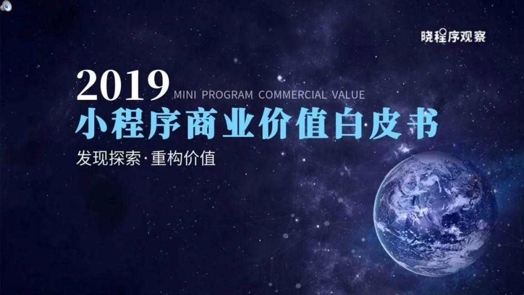 2019年小程序商业价值白皮书