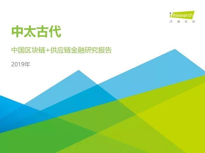 2019中国区块链+供应链金融研究报告