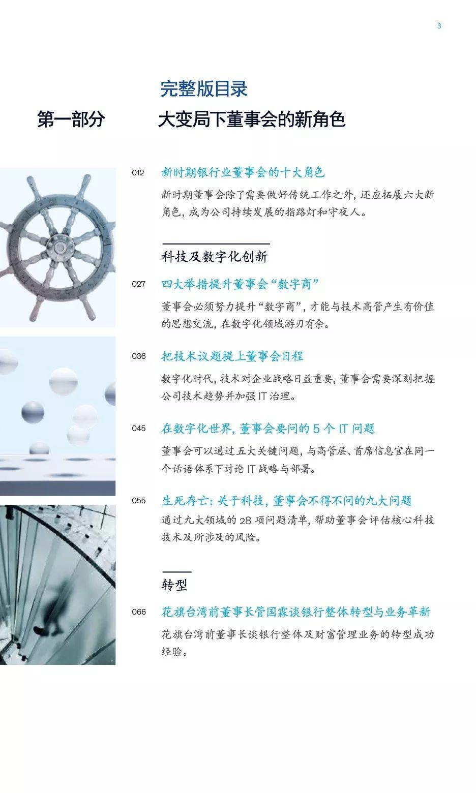 麦肯锡中国银行业CEO季刊:杰出董事长卓越董事会金融机构兴旺与衰败的关键