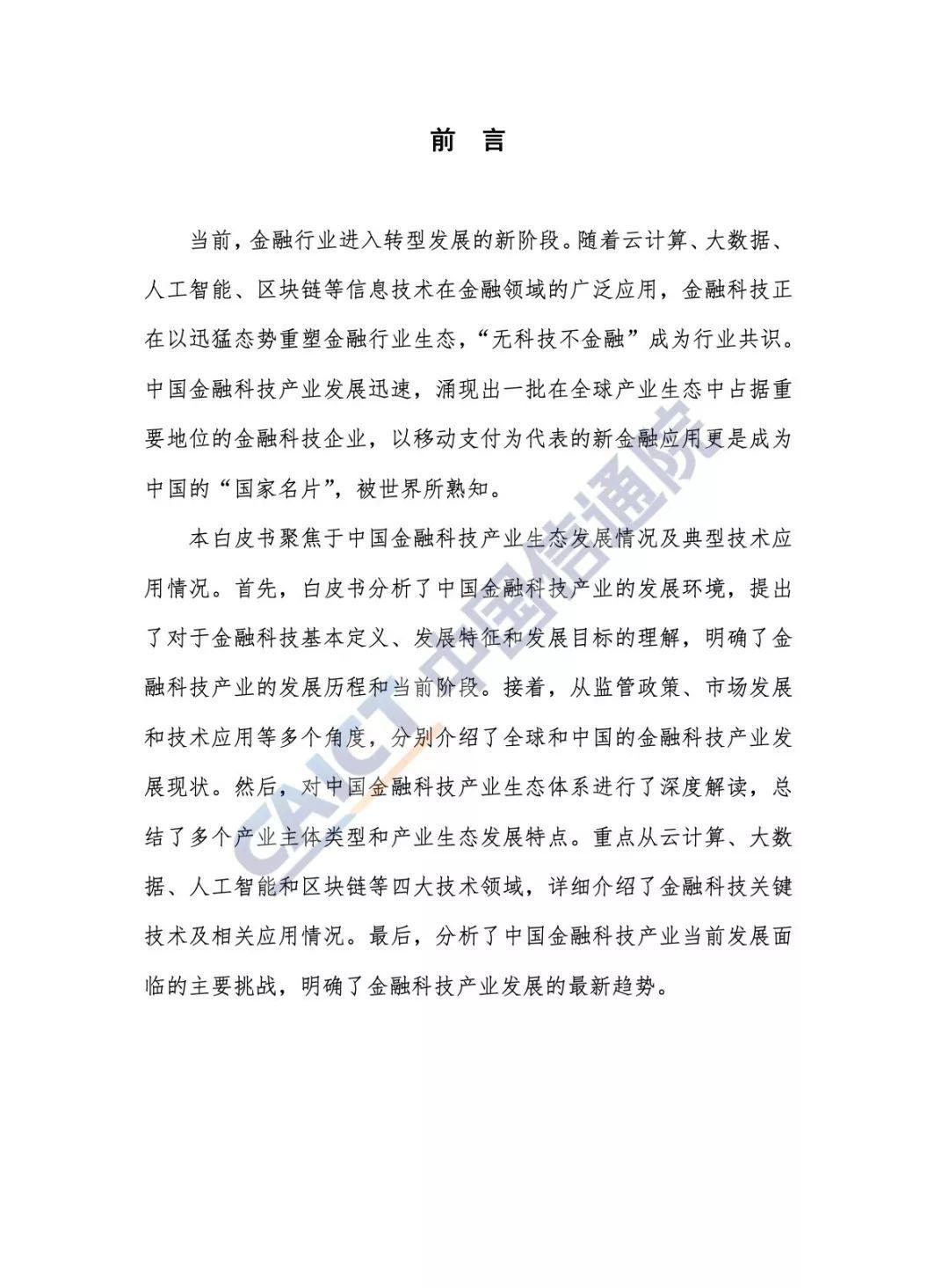 2019中国金融科技生态白皮书