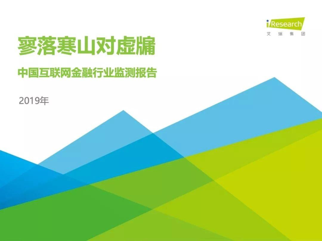 寥落寒山对虚牖[yǒu]——中国互联网金融行业监测报告