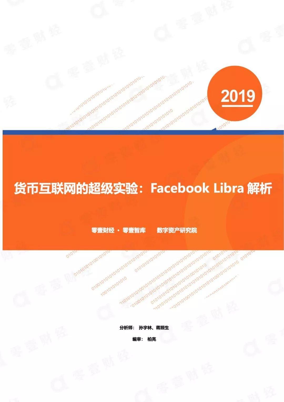 Facebook Libra解析