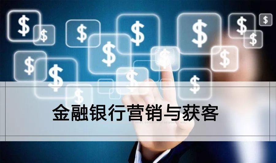 金融银行业营销与获客报告(50份)