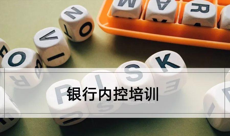 银行内控培训资料(55份)