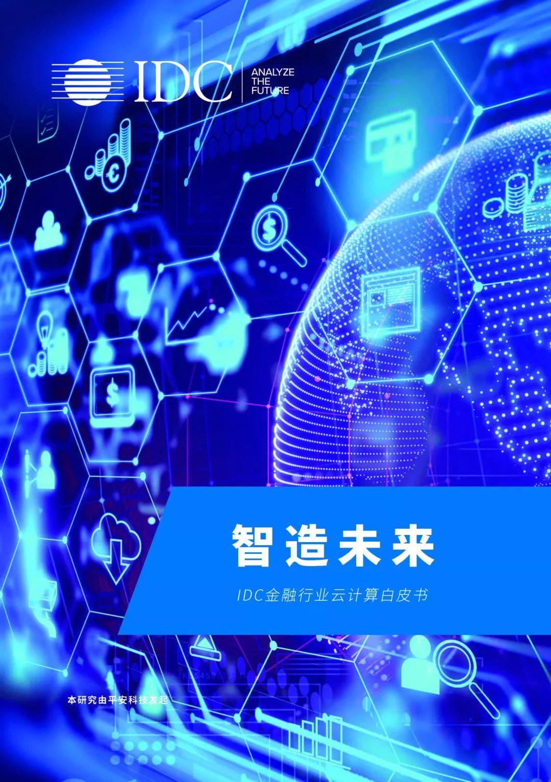 智造未来——IDC金融行业云计算白皮书