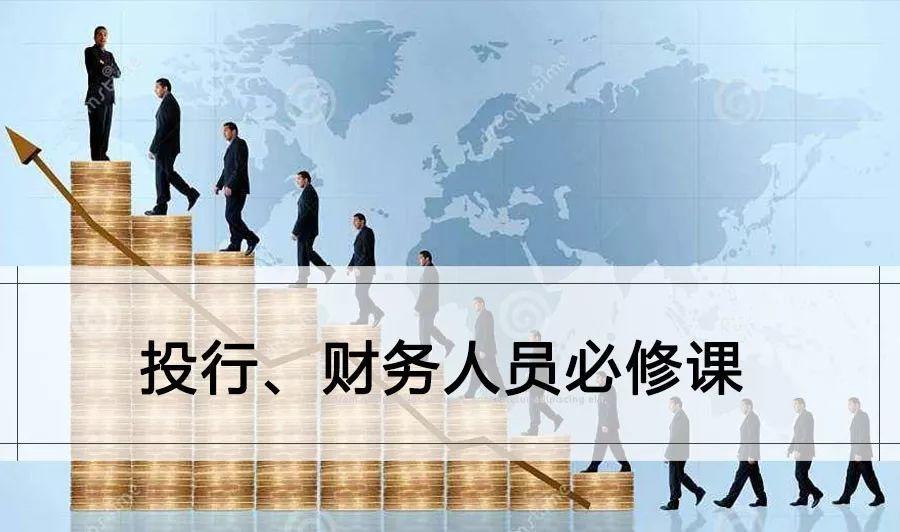 投行、财务人员必修课(35份)