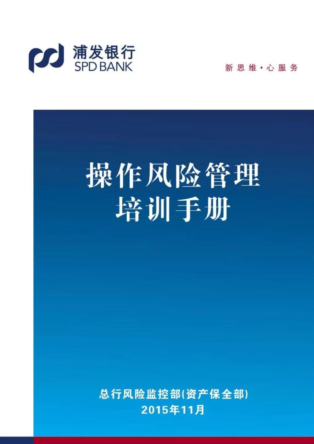 银行操作风险管理培训手册