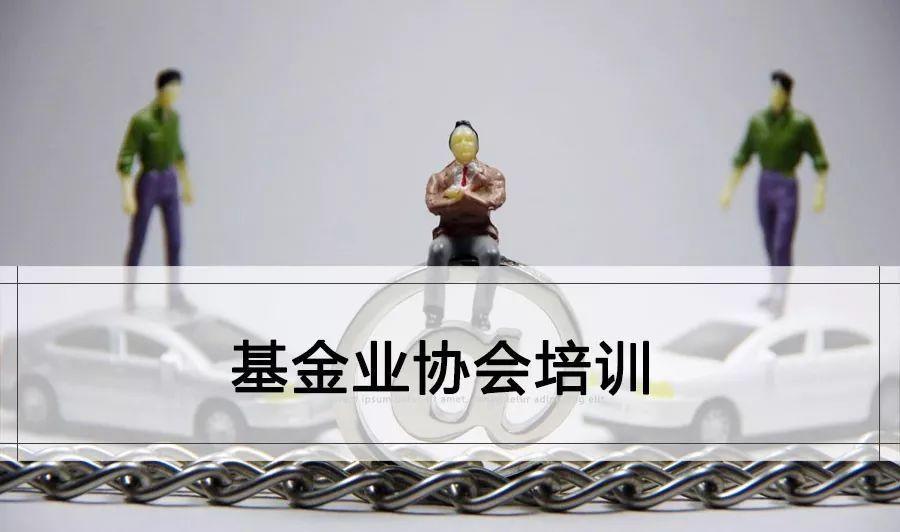 基金业协会资产证券化培训材料(12份)