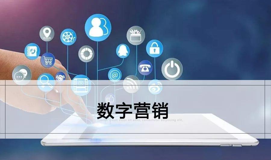 数字化营销专题报告(32份)