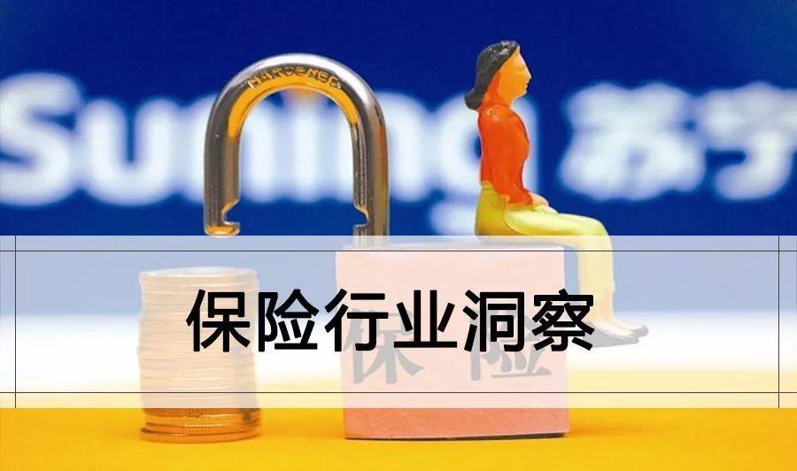 保险行业洞察报告精选(68份)