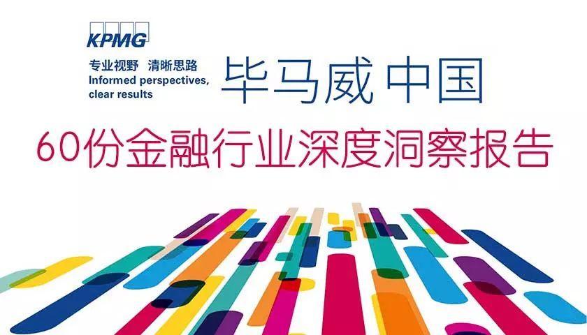 毕马威金融行业洞察报告精选(67份)